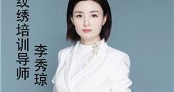 环球创美会认证半永久纹绣培训名师,广州梵色创美学校李秀琼女士