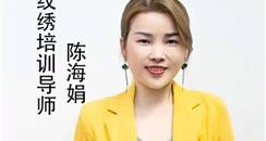 全国美业杰出纹绣师,广州本色纹绣学校金牌讲师陈海娟女士