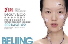 下沉北方美业终端!第25届北京国际美博会&中国国际减肥大会同期绽放