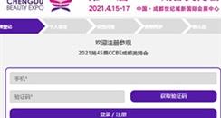 2021第45届成都美博会门票领取