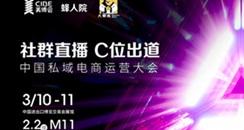 广州美博会同期活动:中国私域电商运营大会