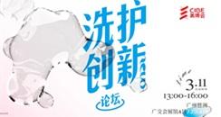 广州美博会活动:2021第二届洗护创新论坛