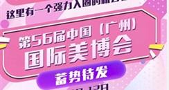 洞察2021美业局势 第56届中国(广州)国际美博会 蓄势待发
