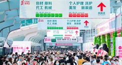 第56届中国(广州)国际美博会以新姿态、新思潮喜迎美业人!