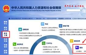 """""""国家职业资格证书全国联网查询系统""""更名并升级改版"""
