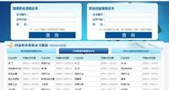 国家职业资格工作网更名通知及功能介绍