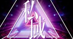56届广州美博会活动:私域电商大会全流程预告