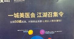 IVF俱乐部将重磅亮相第56届广州美博会