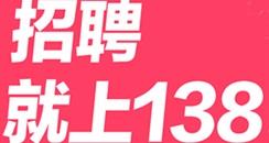 138将亮相56届广州美博会 展位号9.1M36