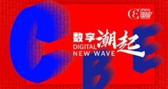 2021年CBE领袖峰会(上海)3月26日举行