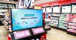 屈臣氏集团去年收益下降6% 线下保健美容产品实体店在扩张