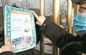 """207家美容美发店获""""A级接种标识"""""""