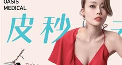 奥思集团拟4500万港元收购一间美容公司