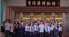 """片仔癀上海家化口腔护理有限公司联合郎平发起""""寻宝之旅"""""""