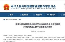 国家发改委、商务部:支持海南国产化高端医美产业发展