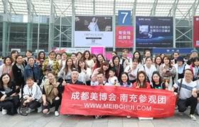 第45届CCBE成都美博会4月15日盛大开展!