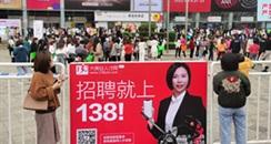 138大美业人才网亮相第45届CCBE成都美博会!