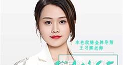 纹绣培训名师本色纹绣学校技术总监王习辉女士