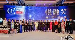 CBE活动预告:百强榜打造美业C位团队,悦融奖5.13荣耀开启!