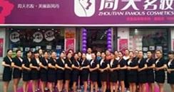 "【CBE重磅】寻找中坚力量!""中国化妆品区域强店""榜单揭晓"