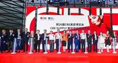 【重磅】全球品牌集合,国际趋势共振!第26届CBE盛大启幕!