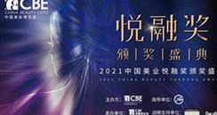"CBE活动:中国美业""悦融奖""四大类百强TOP榜单揭晓!"