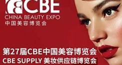 第27届CBE中国美容博览会2022年5月12日-14日举行!
