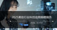 2025美妆行业科技应用前瞻报告