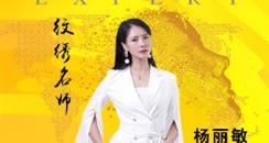把服装设计时尚元素同纹绣艺术完美结合的成功典范-杨丽敏老师