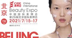 2021第26届北京国际美博会7月15-17日在国家会议中心举行!