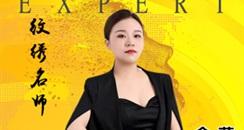 梵色创美纹绣导师,环球创美会认证持久美妆名师余菊女士