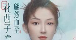 花西子发布首个虚拟形象,品牌如何运用虚拟形象讲好故事?