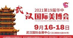 2021第19届华中(武汉)国际美博会