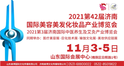 2021第42届济南国际美博会&2021第3届济南养生大会