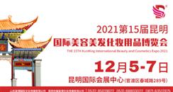2021第15届昆明国际美容美发化妆用品博览会