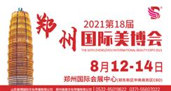 2021第18届郑州国际高端美博会