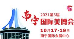 2021第三届广西(南宁)国际美容化妆品养生产业博览会