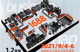 第58届中国(广州)国际美博会暨阿里巴巴1688源头新厂货节来袭