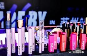 天猫国际美妆:未来1年引入千个新品牌