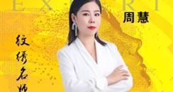 国内半永久纹绣培训行业纹绣培训名师周慧女士