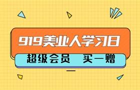 限时福利 | 919美业人学习日,买1送3,速来领取!