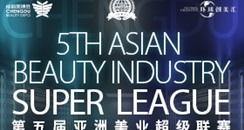 2021第五届亚洲美业超级联赛纹绣美牙大赛,10月22日落户天府成都