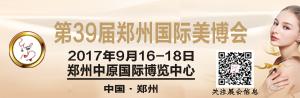 第39届郑州国际美容美发化妆品博览会