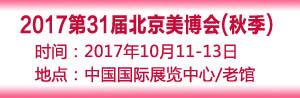 2017第31届北京美博会(秋季)