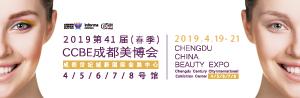 2019第41届(春季)CCBE成都美博会