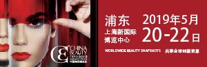 2019第24届中国美容博览会(上海CBE)