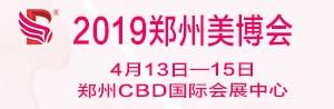 2019第12届中国(郑州)国际高端美容院线产品及化妆品展览会
