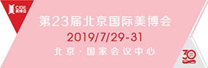 2019第二十三届北京国际美博会