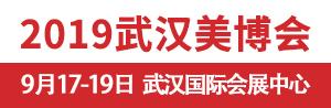2019第16届华中(武汉)国际美容美发化妆品博览会