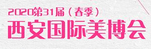2020第31届(春季)西安国际美博会(西安美博会)